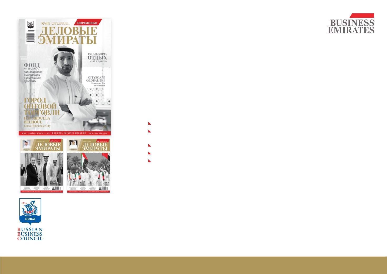 Media Kit # Business Emirates (2017)