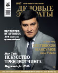 Business Emirates Magazine